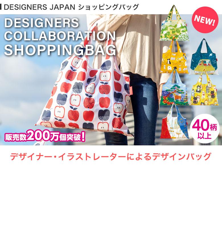 デザイナーズジャパン ショッピングバッグ