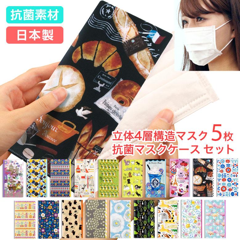 DESIGNERS JAPAN マスク5枚&ケースセット