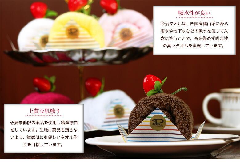 今治ケーキタオルイメージ3
