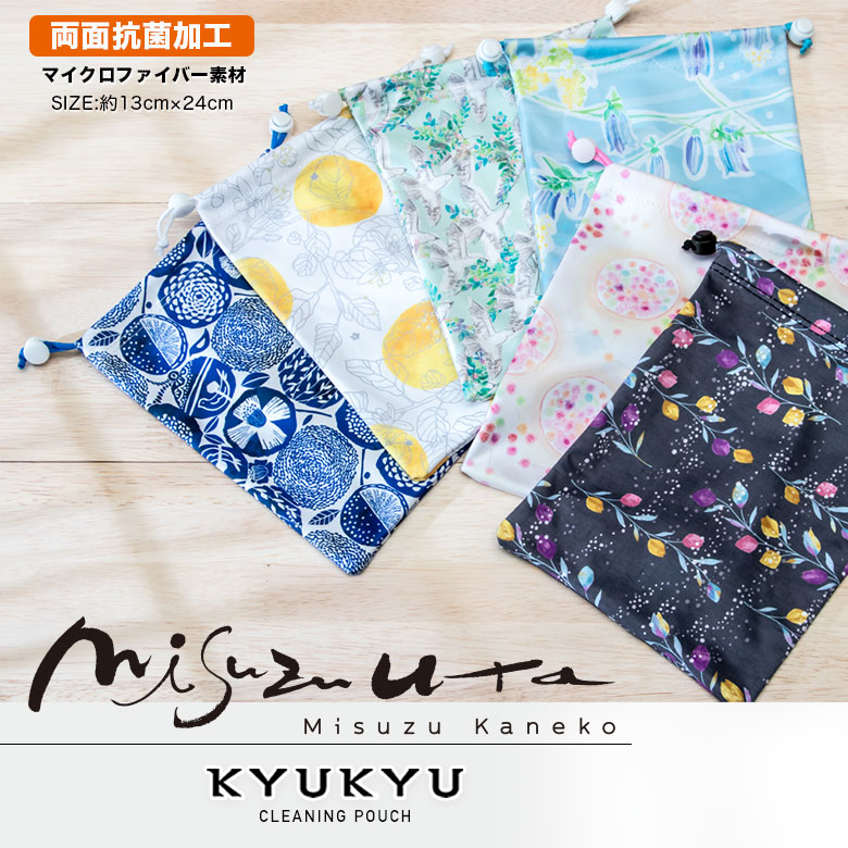 金子みすゞ KYUKYU スクエア