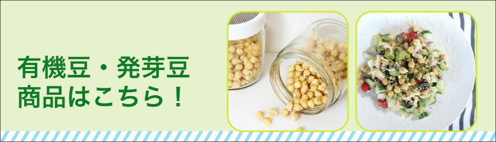 発芽豆カテゴリ