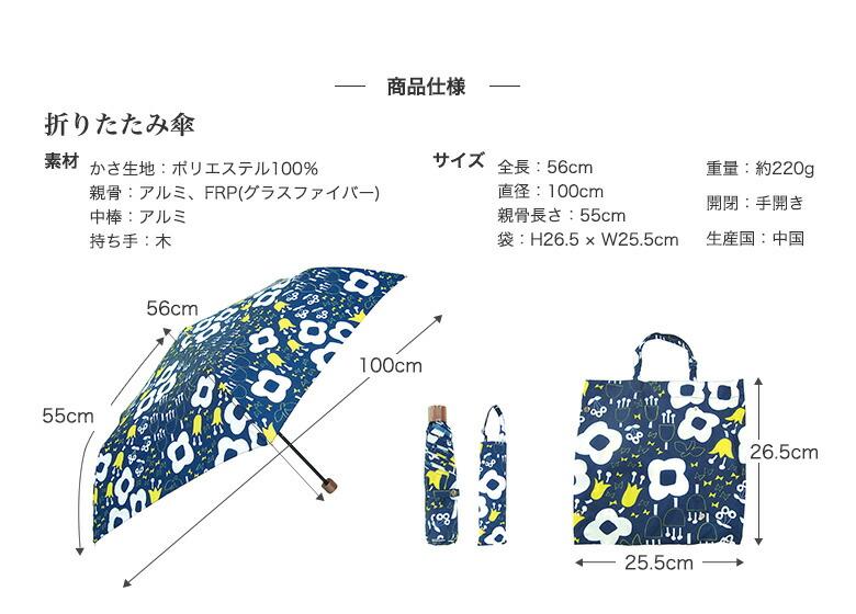 折傘サイズ