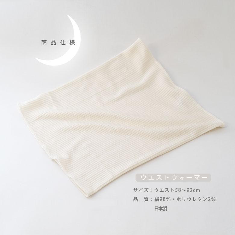 月の絹 ウエストウォーマー