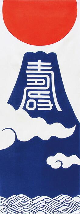 波に富士日の出