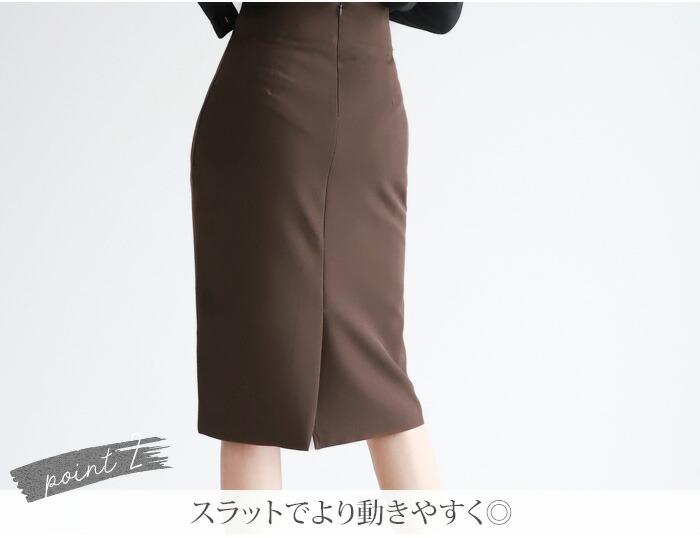 女性らしさを演出♪ペンシルラインロングスカート