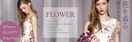 花柄ワンピースを着る。華やかな気分を纏う。【FLOWER DRESS】