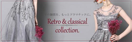 その瞬間がもっとドラマチックになるレトロ・クラシカルなドレス。【Retro&classical】