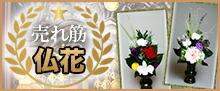人気No.1仏花
