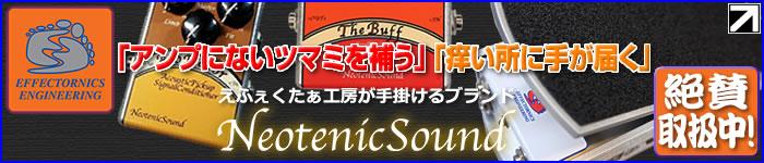 Neotenic Sound
