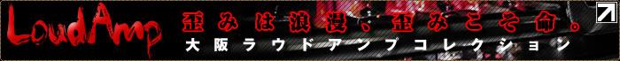 大型ハイゲインヘッドアンプの百花繚乱!大阪プレミアムギターズ名物ラウドウォール!