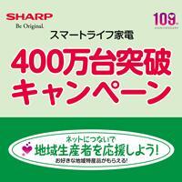SHARPスマートライフ家電
