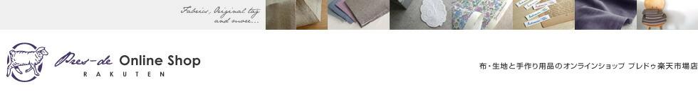 布・生地と手作りハンドメイド用品のオンラインショップ通販 Pres-de(プレドゥ)楽天市場店