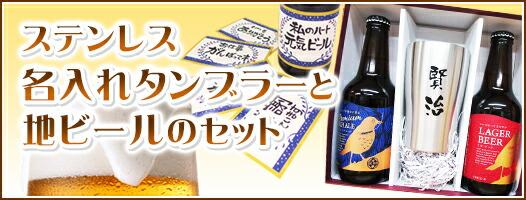 ビールのセット