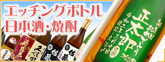 エッチングボトル 日本酒・焼酎