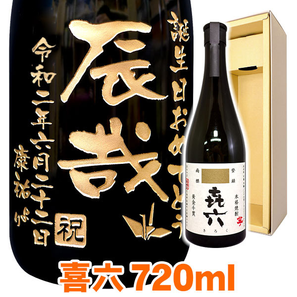 エッチングボトル 麦焼酎 喜六(きろく) 720ml