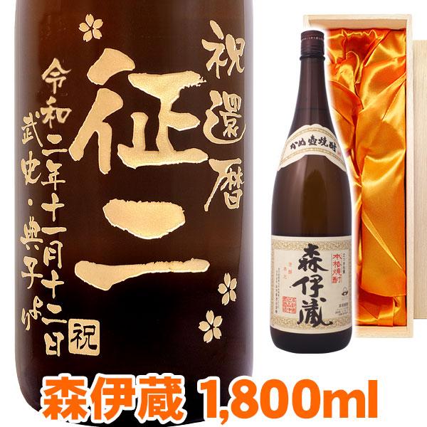 エッチングボトル いも焼酎『森伊蔵』1800ml