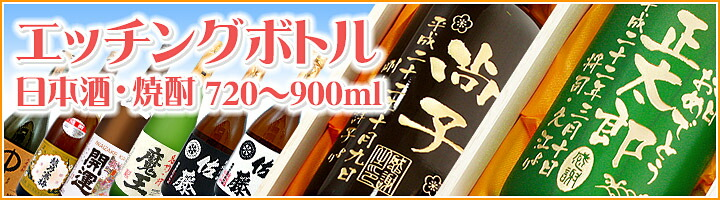 エッチングボトル 日本酒・焼酎 720mlから900ml