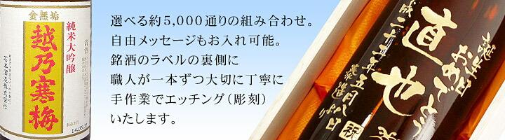 エッチングボトル 越乃寒梅 金無垢 720ml