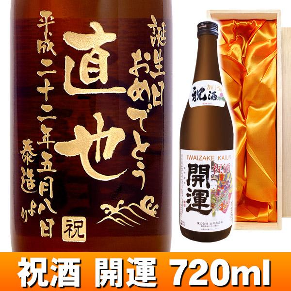 エッチングボトル 祝酒 開運 720ml