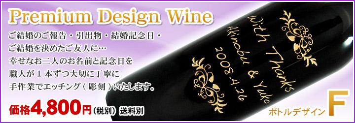 エッチングボトル デザインワインF