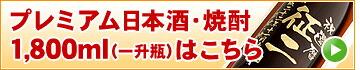 日本酒・焼酎1800ml