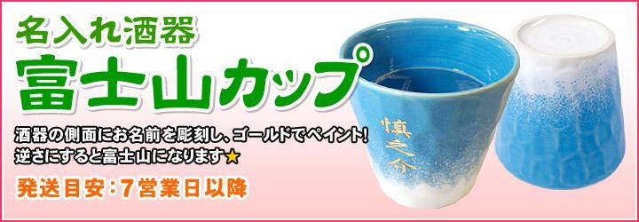 彫刻名入れ 富士山カップ