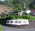寿海酒造株式会社