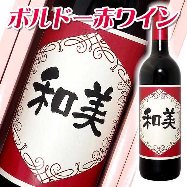 名入れ ボルドー赤ワイン 750ml
