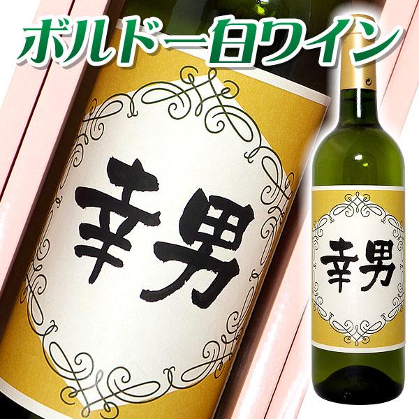 名入れ ボルドー白ワイン 750ml