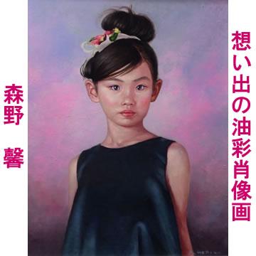 肖像画:森野 馨