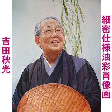 油彩肖像画(吉田秋光)