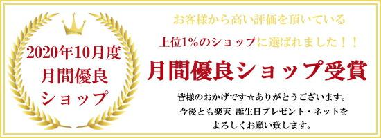 """2020年10月度月間優良ショップ受賞PR"""""""