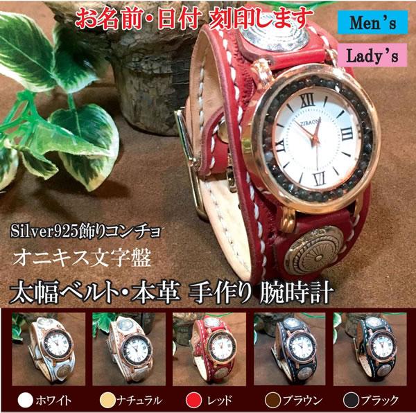 ターコイズ本革腕時計