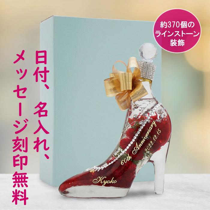 ハーバリウムガラスの靴