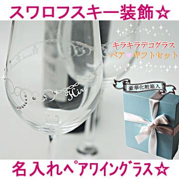 名入れペアワイングラス