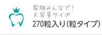 善玉man270粒