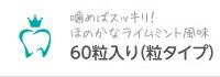 善玉man60粒