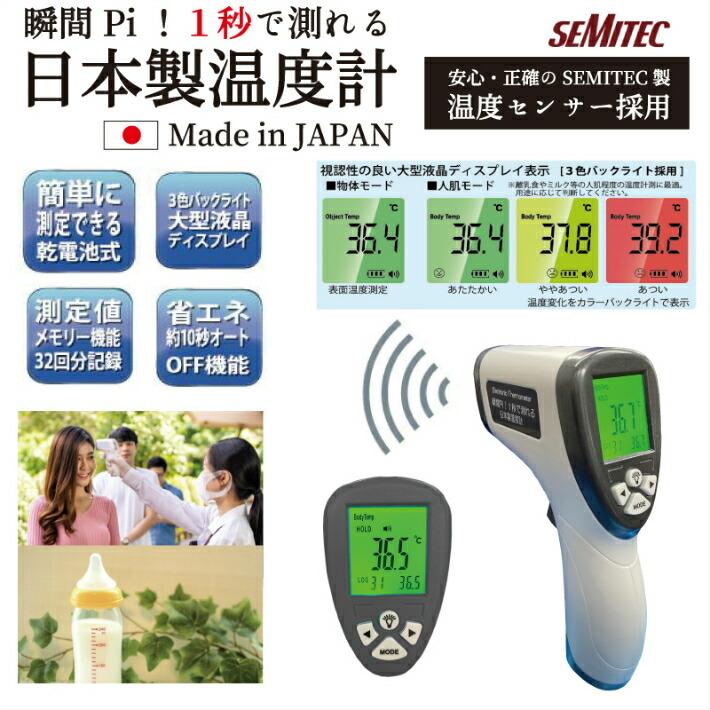 製 体温計 非 接触 日本 【在庫有り】赤外線体温計FLIRSTP