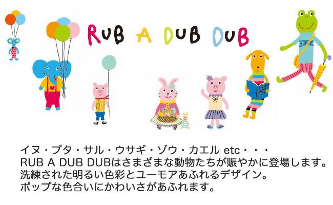 RUB A DUB DUB(ラブアダブダブ)