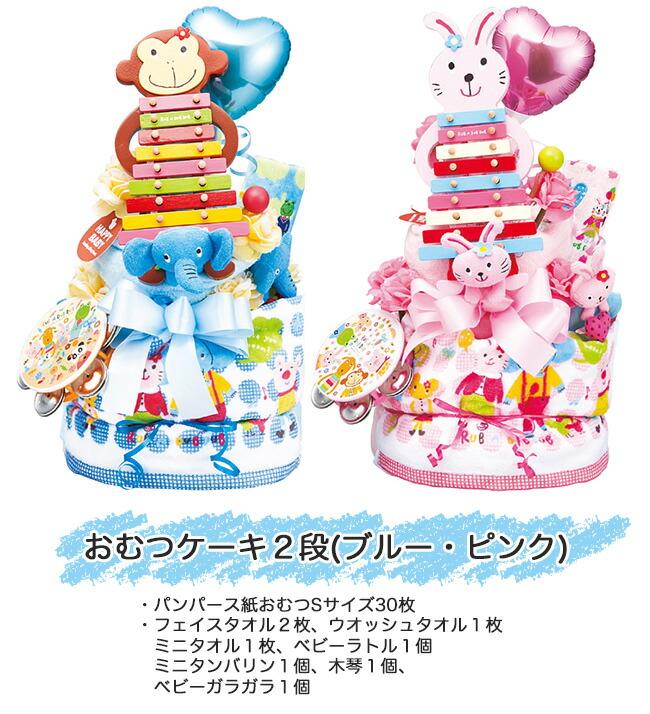 おむつケーキ2段(ブルー・ピンク)