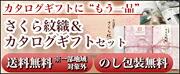 今治タオル&カタログギフトセット(さくら紋織)