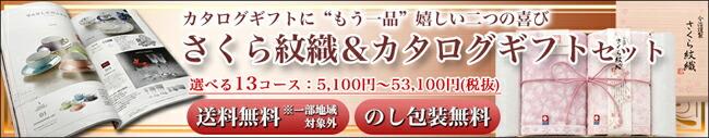 今治タオル&カタログギフトセット(さくら紋織])