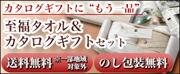 今治タオル&カタログギフトセット(至福タオル)