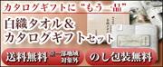 今治タオル&カタログギフトセット(白織タオル)