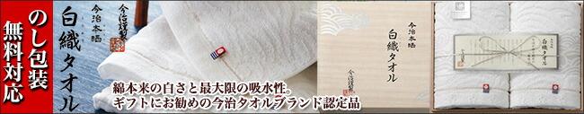 今治謹製 白織タオル