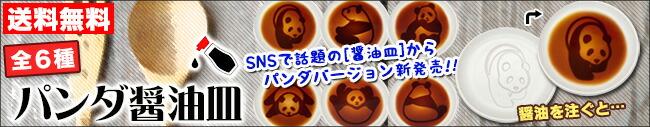 パンダ醤油皿