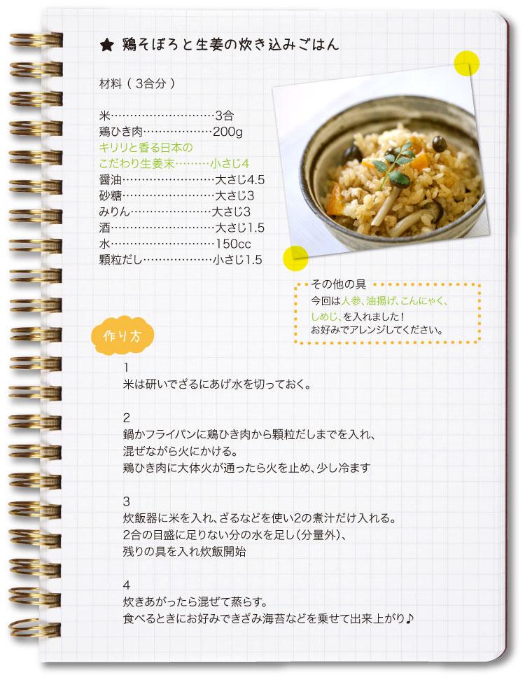 キリリイメージレシピ1