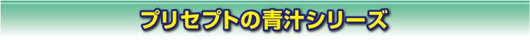 タイトル 青汁シリーズ