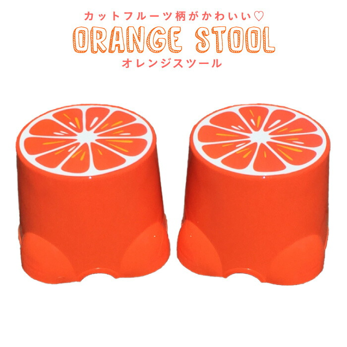 orangeスツール