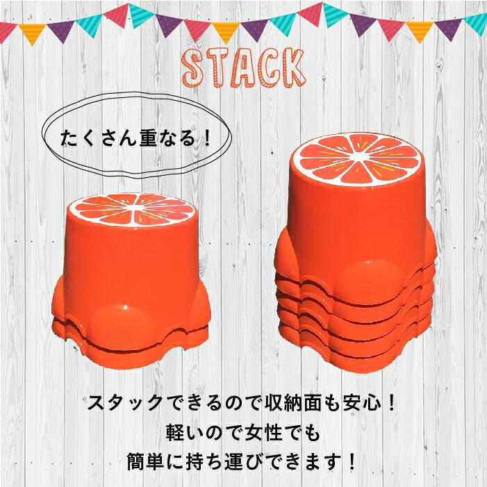 オレンジ踏み台